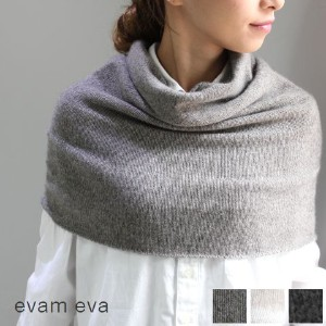 evam eva(エヴァムエヴァ) cashmere seamless loop stole 3colormade in japanv002g042