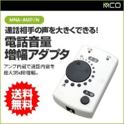 【OUTLET】【アウトレット・訳あり】【メーカー直販】ミヨシ(MCO) 電話音量増幅アダプター MNA-AMP/N【10P28Sep16】【10P01Oct16】【あす楽】【smtb-u】【送料込み...