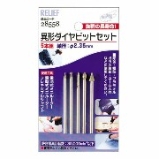 RELIEF 28558 5本組 異形ダイヤビットセット 2.35mm軸〔RELIEFリリーフ/ミツトモ製作所〕