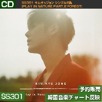 SS301 キムキュジョン シングル2集 [Play in Nature Part.2 FOREST] /韓国音楽チャート反映/日本国内発送//1次予約/送料無料