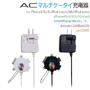 ACマルチ充電器iPhone6s/6/iPhone6sPlus/6plus/ iPhone5/5s/5c/4/4S/iPod/iPod nano スマホ docomo SoftBanl au携帯電話...