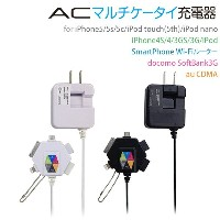 ACマルチ充電器 iPhone6s/6/iPhone6sPlus/6plus/ iPhone5/5s/5c/4/4S/iPod/iPod nano スマホ docomo SoftBanl...