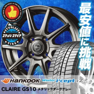 185/65R15 HANKOOK ハンコック Winter i*cept IZ2 A W626 ウィンターアイセプトIZ2 A W626 CLAIRE GS10 クレール GS10...