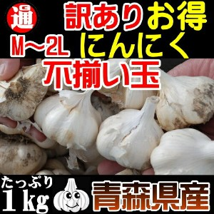 新物予約 にんにく 青森県産 1kg 訳あり M-2L 不揃い玉 約15〜18玉 (こちらの商品は白にんにくです) にんにく 国産 1kg にんにく 1kg にんにく玉 津軽にんにく