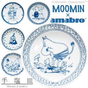 MOOMIN × amabro ムーミン × アマブロ SOMETSUKE 手塩皿 ソメツケ てしおざら リトルミイ スティンキー 有田焼 和食器 北欧 フィンランド おてしょ 小皿 豆皿 ...