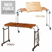 【TD】ベッドテーブル KT-3335BR・KT-3335NA ブラウン・ナチュラル ベット 寝台 寝床 BED bed 【代引不可】【HH】【送料無料】