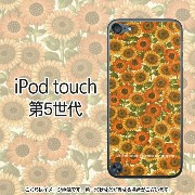Sun-Flower-iPodtouch5ケース