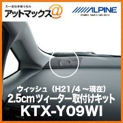 ALPINE ウィッシュ (H21/4〜現在) 2.5cmツィーター取付けキット KTX-Y09WI