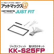 【KK-S25FP】【カロッツェリア パイオニア】ジャストフィット 取り付けキット スズキ汎用パネルキット・車速専...