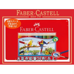 FABER CASTELL ファーバーカステル 水彩色鉛筆 色えんぴつ 36色セット 缶入り赤 アカカス【取寄せ商品】TFC-WCP-36C TFC-WCP/36C 75214【ネコポス不可】