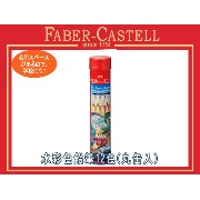 FABER CASTELL ファーバーカステル 水彩色鉛筆 色えんぴつ 12色セット 丸缶入り赤 アカカス【取寄せ商品】TFC-115912 74819【ネコポス不可】
