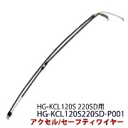 HAIGE HG-KCL120S・220SD アクセル/セーフティワイヤー HG-KCL120S220SD-P001【芝刈機 芝刈り機 0113_flash 16 】