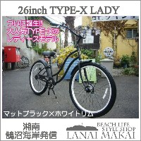 "【MODEL】レインボー""TYPE-X LADY""""湘南鵠沼海岸発信""《RAINBOW BEACH CRUISER ""TYPE-X 26LADY""》COL:Matt Black×Whiteリム自転車..."