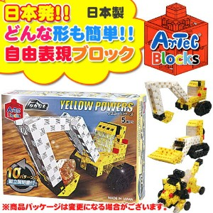 【Artec アーテックブロック】YELLOW POWER イエローパワーズ/日本製/ブロックあそび/知育玩具/おもちゃ/キッズ/ベビー【知育ブロック】