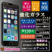 iPhone7 Plus iPhone6s iPhone6 Plus iPhone SE iPhone5s iPhone5 iPhone5c 強化ガラスフィルム アイフォン7 アイフォン6s...