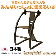 Bambini バンビーニ STC-04 ベビーチェア キッズチェア【送料無料】【大川家具】【141119】【smtb-MS】【sg】【KRK】【20151202_snp】