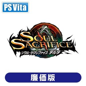 【PS Vita】SOUL SACRIFICE DELTA PlayStation(R)Vita the Best 【税込】 ソニー・コンピュータエンタテインメント [VCJS25003]...