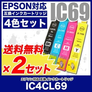 EPSON(エプソン)インク 互換インクカートリッジ IC69 4色セット ×2セット(IC4CL69)プリンターインク ICBK69 ICC69 ICM69 ICY69 IC4CL69 インク...