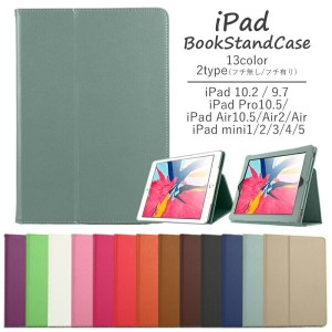 【3点セット】 ipad air2 ケース / ipad mini ケース / iPad air ケース iPad Air2 / Air / 2/3/4 iPad mini3/2/1対応...