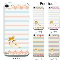 iPod touch 5 6 ケース iPodtouch ケース アイポッドタッチ6 第6世代パステルボーダー柄 子犬/ for iPod touch 5 6 対応 ケー...