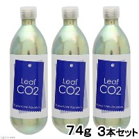 Leaf CO2 ボンベ 74g 3本セット 炭酸ボンベ 汎用品 新瓶 二酸化炭素 関東当日便