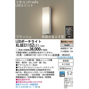 LEDポーチライトXLGEC115ZLE1(LGWC80115ZLE1+HK9435)(電気工事必要)パナソニック