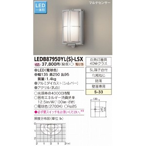 LEDB87950YL(S)-LSX 東芝 ポーチライト LED(電球色) センサー付 532P15May16 lucky5days