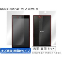OverLay Magic for Xperia (TM) Z Ultra SOL24/SGP412JP 『表・裏両面セット』 【ポストイン指定商品】 保護フィルム 保護シート 保護シール...