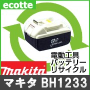 BH1233 BH-1233 マキタ 電動工具 バッテリー リサイクル サービス 1個単位