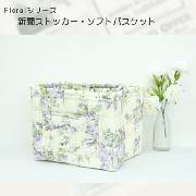 Floral花柄キルト新聞ストッカー