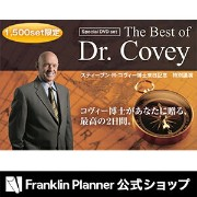 「The Best of Dr.Covey」5枚組DVDセット【送料無料】