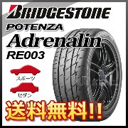 サマータイヤ BRIDGESTONE POTENZA Adrenalin RE003 195/45R16 84W XL 乗用車用