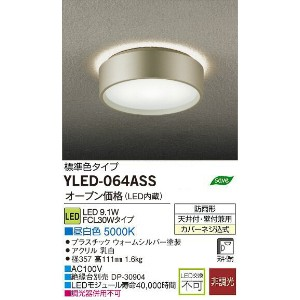 DAIKO LEDポーチライト YLED-064ASS