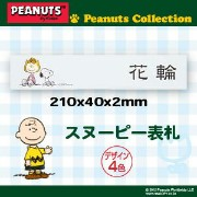 SNOOPY HOME SIGN 表札 (4色) 210x40x2mm