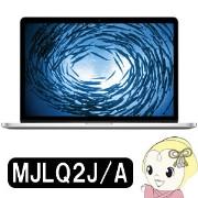 Apple MacBook Pro 2200/15.4 SSD 256GB MJLQ2J/A 【smtb-k】【ky】【KK9N0D18P】