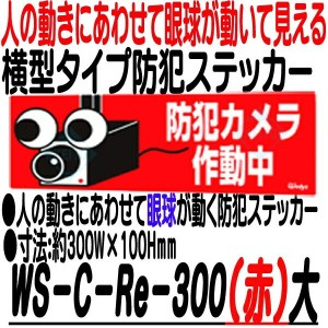 WS-C-Re-300(赤)大【防犯ステッカー】【防犯シール】【防犯グッズ】