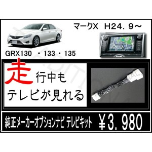 H24.9〜 GRX130 GRS133 GRX135 純正メーカーオプションナビトヨタ 走行中テレビ見れます マークX