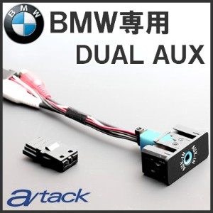 a/tack(エイタック) DUAL AUX AT-1205 RCA入力追加キット BMW F20/F30/R60専用 純正AUXをDUAL化 【あす楽対応】
