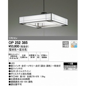 OP252385 オーデリック 和風ペンダント LED(調色) ~8畳