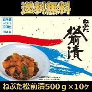 ねぶた松前漬(500g×10ヶ)