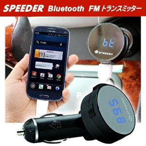 SPEEDER Bluetooth FMトランスミッター iPhone/Android 対応 USB充電ポート付 周波数 選択SP-BF008 DC 12V/24V シガー電源 ワイヤレス ...