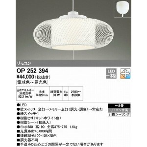 OP252394 オーデリック 和風ペンダント LED(調色) 〜8畳