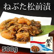ねぶた松前漬500g【ねぶた漬のヤマモト食品】【数の子松前漬け】【楽ギフ_包装】【楽ギフ_のし】