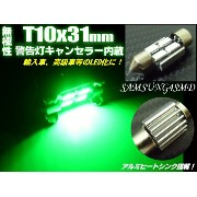 T10×31mm/警告灯キャンセラー内蔵SMDLED/グリーン