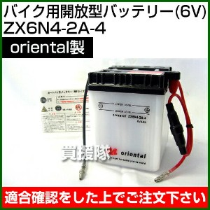 Oriental バイク用開放型 バッテリー (6V) ZX6N4-2A-4 【バイク バッテリー 開放式 ZX6N4-2A-4】【おしゃれ おすすめ】[CB99]