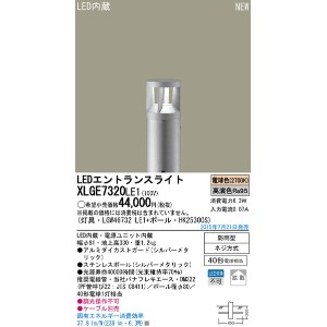 LEDエントランスライトXLGE7320LE1(LGW46732LE1+HK25300S)[電気工事必要]パナソニックPanasonic
