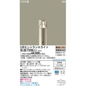 LEDエントランスライトXLGE7330LE1(LGW46733LE1+HK25300Y)[電気工事必要]パナソニックPanasonic