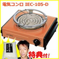 IZUMI IEC-105 電気コンロ 当社限定セット 【 泉精器 電気コンロ + お米 】 シンプルで使いやすい電気コンロ 使い方6通り 電気調理器 IEC105 通販