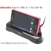 Kidigi 充電専用USBクレードル for Xperia (TM) J1 Compact/A2 SO-04F/Z1 f SO-02F 10P01oct16
