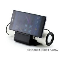 Bluetooth Speaker for XPERIA